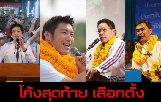 Final_election